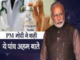 Video : COVID-19 Vaccine: वैक्सीनेशन शुरू करते वक्त PM मोदी ने कही ये 5 अहम बातें