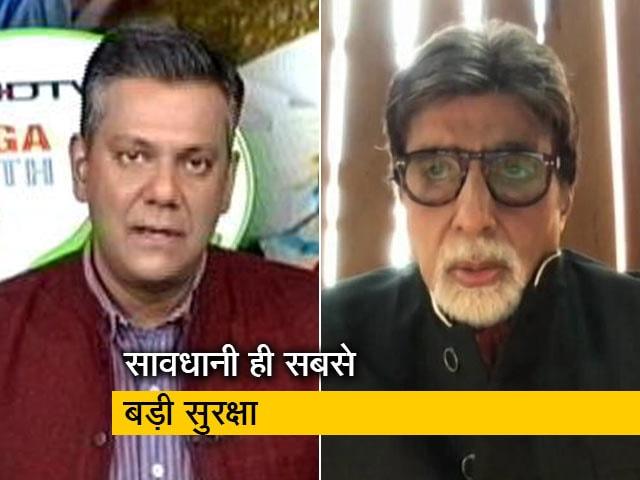 Videos : वैक्सीन आने पर भी मास्क पहनना और सोशल डिस्टेंसिंग का पालन करना जरूरी : अमिताभ बच्चन