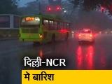 Videos : दिल्ली-NCR में तेज बारिश ने बदला मौसम का मिजाज