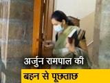 Video : अर्जुन रामपाल की बहन कोमल रामपाल से एनसीबी ने की पूछताछ