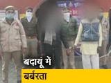 Videos : देश प्रदेश : बदायूं में गैंगरेप, बर्बरता और हत्या