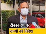 Video : कोरोना टीकाकरण की तैयारियों पर बोले दिल्ली के स्वास्थ्य मंत्री - वैक्सीनेशन के लिए 81 सेंटर तैयार