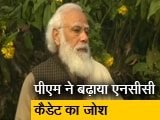 Video : गणतंत्र दिवस के पहले एनसीसी कैडेट के बीच पहुंचे प्रधानमंत्री नरेंद्र मोदी