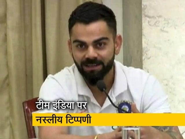 Videos : भारतीय खिलाड़ियों पर नस्लीय टिप्पणी बर्दाश्त नहीं: विराट कोहली