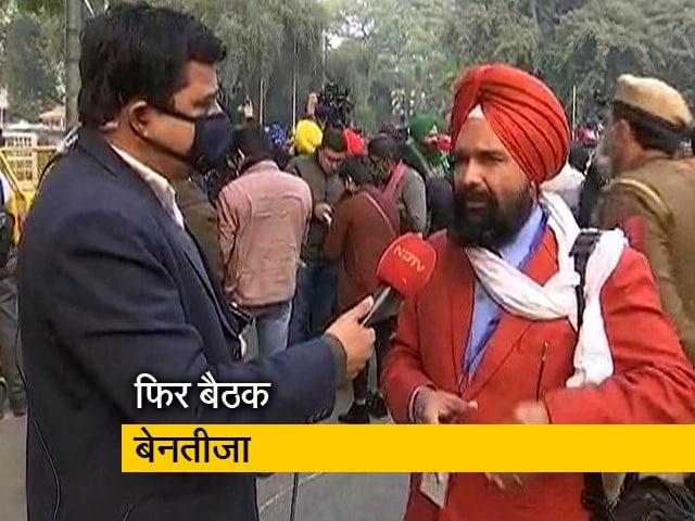 Videos : सरकार ने कहा, 'आप अपनी तैयारी करो, हम अपनी तैयारी करेंगे'- किसान नेता