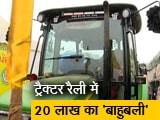 Video : किसानों की रैली में शामिल होने पहुंचा एयरकंडीशनर ट्रैक्टर 'बाहुबली'