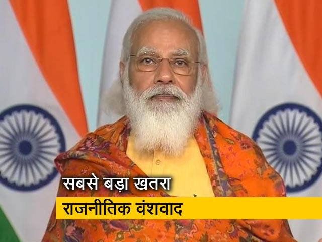 Videos : प्रधानमंत्री नरेंद्र मोदी ने कहा, देश की राजनीति को युवाओं की बेहद जरूरत