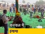 Video : करनाल: किसानों का जबरदस्त विरोध, सीएम खट्टर को रद्द करनी पड़ी बैठक