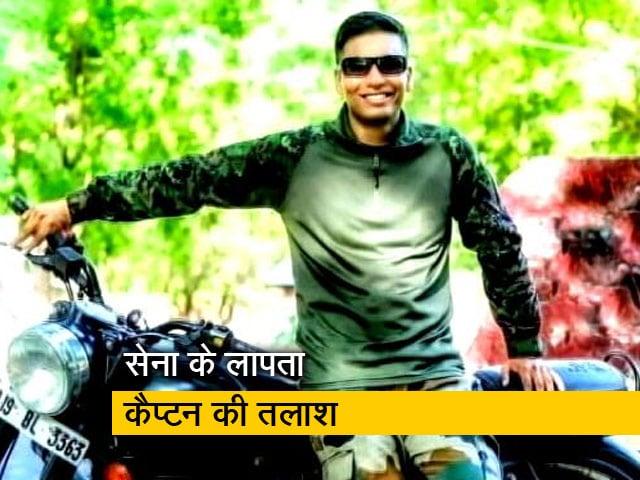 Videos : सेना के लापता कैप्टन का अब तक पता नहीं, तलाशी अभियान में जुटे 150 जवान
