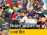 Video : किसान आंदोलन का 51वां दिन, आज बनेगी बात?