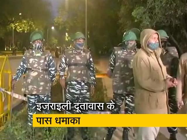 Videos : दिल्ली में इजराइली दूतावास के बाहर धमाका,विस्फोट में कोई घायल नहीं