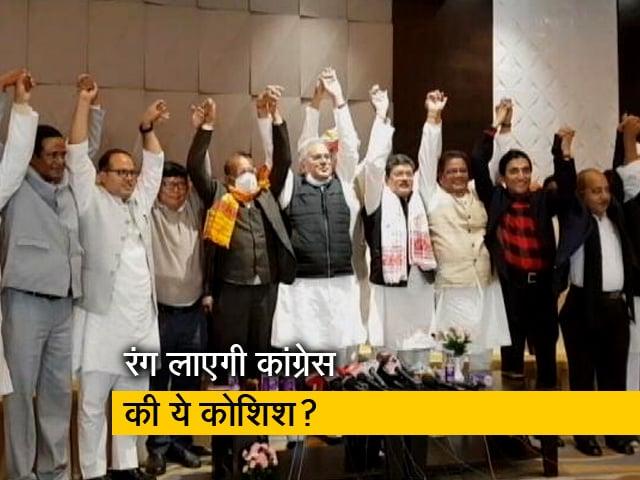 Videos : असम में कांग्रेस-बदरुद्दीन अजमल ने किया गठबंधन