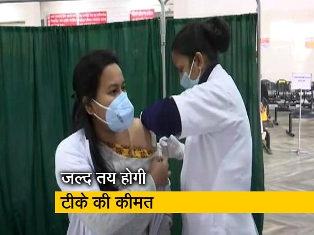 Videos : वैक्सीन को मंजूरी के बाद अगले 10 दिनों में शुरू हो सकता है टीकाकरण