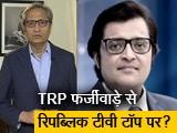 Video : रवीश कुमार का प्राइम टाइम : TRP का फर्ज़ीवाड़ा और अर्णब गोस्वामी का खेल