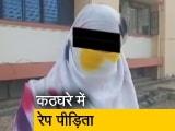 Videos : महाराष्ट्र में गैंगरेप पीड़िता को करना पड़ा गांव वालों के बहिष्कार का सामना
