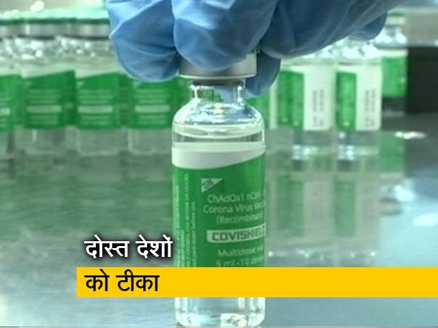 Videos : मुश्किल वक्त में आगे आया भारत, मित्र देशों को भेजेगा कोरोना वैक्सीन