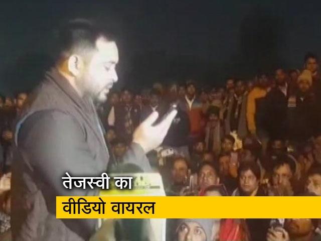 Videos : 'हम तेजस्वी यादव बोल रहे हैं DM साहब', फोन कॉल वायरल