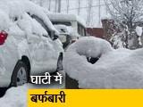 Video : घाटी में भारी बर्फबारी, सड़क और हवाई यातायात दोनों पर मार