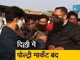 Video : दिल्ली बर्ड फ्लू: पोल्ट्री मार्केट बंद, फिर भी खुदरा बाजारों में मिल रहा है चिकन