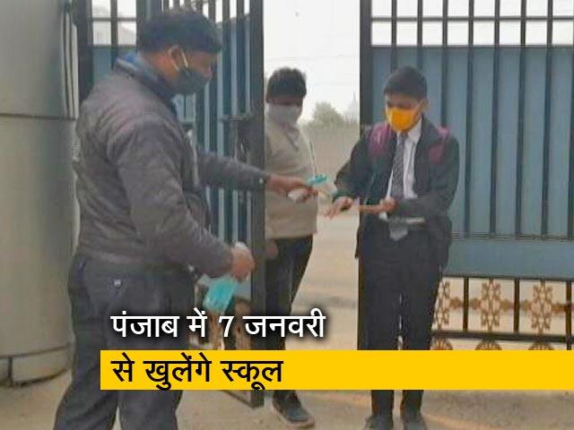 Videos : पंजाब में कल से स्कूल, कक्षा 5 से कक्षा 12 तक खोले जाएंगे