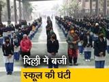 Video : दिल्ली: 9 महीनों के बाद नियमों के साथ खुले 10वीं और 12वीं के स्कूल