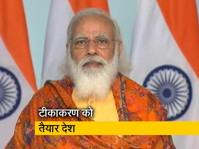 Video : प्रधानमंत्री नरेंद्र मोदी लॉन्च करेंगे वैक्सीन अभियान