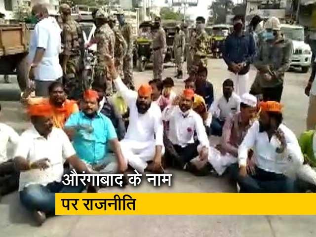 Video : औरंगाबाद के नाम को लेकर शिवसेना और कांग्रेस हुई आमने-सामने