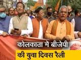 Video : BJP ने स्वामी विवेकानंद की जयंती पर कोलकाता में रैली कर दिखाई ताकत