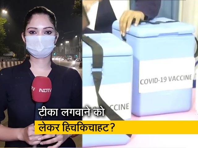 Videos : सिटी सेंटर : टीके को लेकर हिचकिचा रहे हैं स्वास्थ्यकर्मी, केंद्र सरकार दिख रही चिंतित
