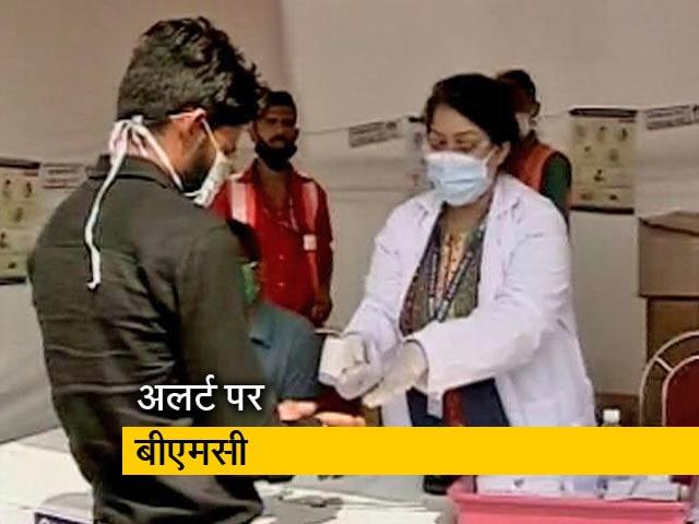 Videos : मुंबई : कोरोनावायरस के चलते अलर्ट पर BMC