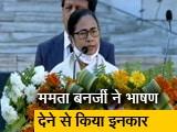 Video : ममता बनर्जी ने कहा- बुलाकर बेइज्जत करना ठीक नहीं