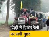 Videos : दिल्ली में 26 जनवरी को निकलेगी किसानों की ट्रैक्टर रैली, पुलिस-किसानों में बनी सहमति