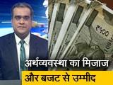 Video: बजट इंडिया का: वित्त मंत्री ने पेश किया आर्थिक सर्वेक्षण