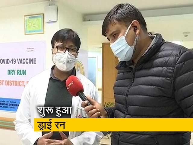 Videos : वैक्सीनेशन से पहले आज हो रहा फाइनल ट्रायल