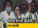Video : ममता बनर्जी का बड़ा ऐलान, भवानीपुर के साथ नंदीग्राम से भी लड़ेंगी चुनाव