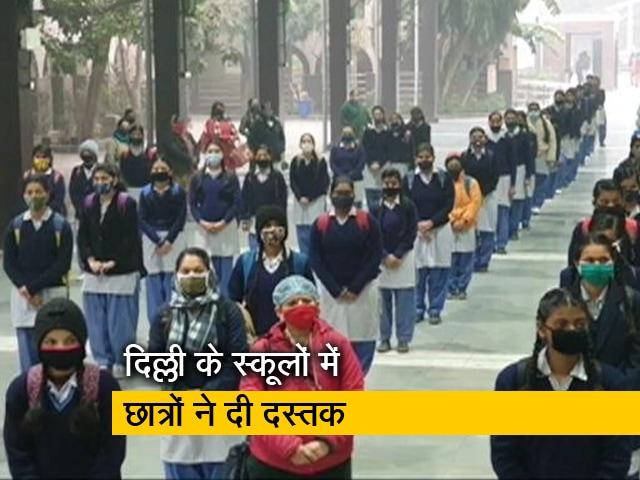 Video : दिल्ली में दस महीने बाद खुले स्कूल और छात्रों-शिक्षकों के चेहरे खिले