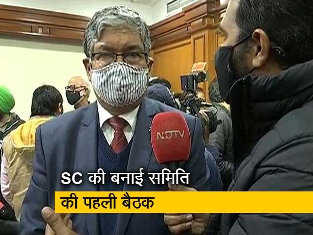 Videos : SC कमेटी के सदस्य प्रमोद जोशी बोले - जो किसान बताएंगे वही सुप्रीम कोर्ट से कहेंगे
