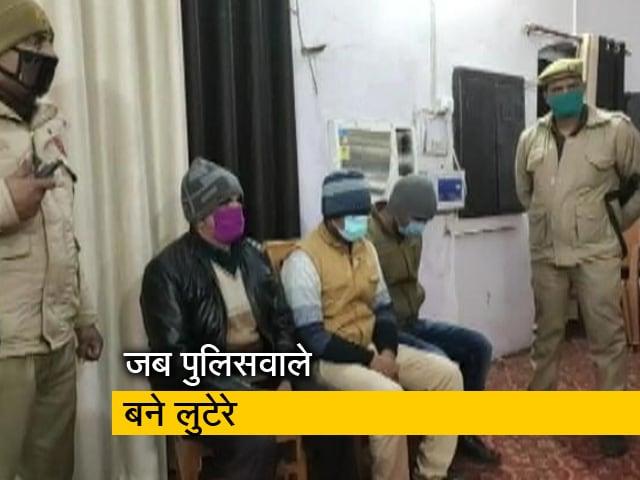 Videos : देश प्रदेश: गोरखपुर में सर्राफा व्यापारियों से सोना, चांदी और नकदी लूटने वाले पुलिसकर्मी गिरफ्तार
