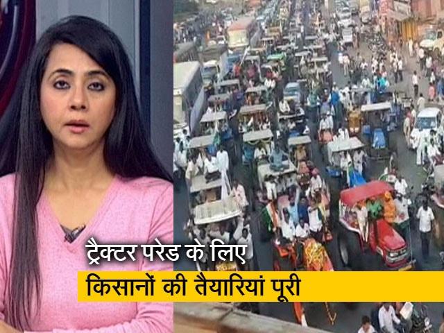 Video : दिल्ली बॉर्डर पर ट्रैक्टर रैली की जोरदार तैयारी