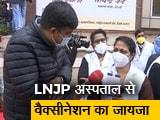 Video : वैक्सीन सेंटर से NDTV का जायजा, टीका लगवाने वालों ने कहा कोई रिएक्शन नहीं