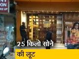 Video : दिल्ली में 25 किलो सोने की लूट, आरोपी गिरफ्तार