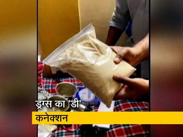 Videos : मुंबई के ड्रग्स रैकेट में 'डी' कंपनी कनेक्शन