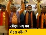 Video : ममता बनर्जी के सामने BJP का चेहरा कौन?