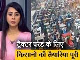 Video: दिल्ली बॉर्डर पर ट्रैक्टर रैली की जोरदार तैयारी