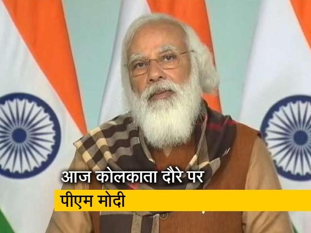 Video : नेताजी की जयंती पर PM मोदी का कोलकाता दौरा
