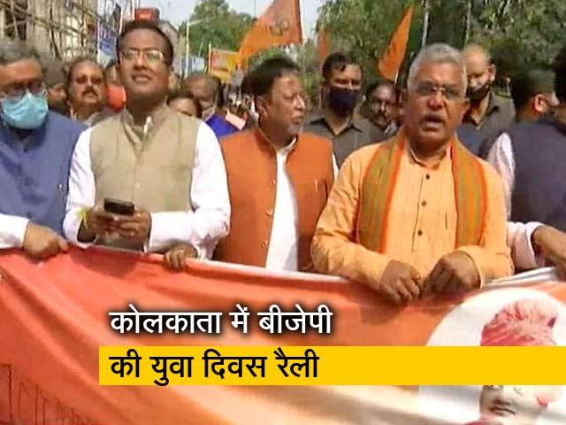 Videos : BJP ने स्वामी विवेकानंद की जयंती पर कोलकाता में रैली कर दिखाई ताकत