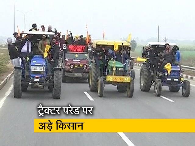 Videos : 26 जनवरी को किसानों की ट्रैक्टर परेड, बाहरी रिंग रोड से निकाली जाएगी
