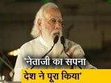 Videos : देश का हर व्यक्ति नेताजी का ऋणी है- पीएम मोदी
