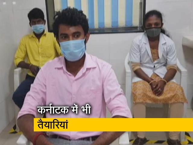 Video : कर्नाटक पहुंचने वाली है कोरोनावायरस की वैक्सीन