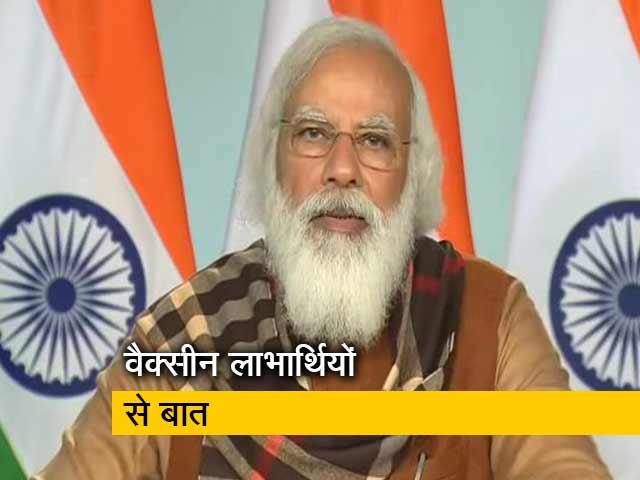 Video : PM नरेंद्र मोदी की वाराणसी के वैक्सीन लाभार्थियों से बात
